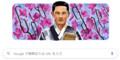 2020.9.7 グーグル検索画面の朝鮮人