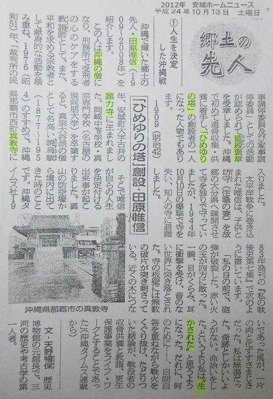 あんじょうホームニュース - 田原惟信 (1) 沖縄戦 1070-1560