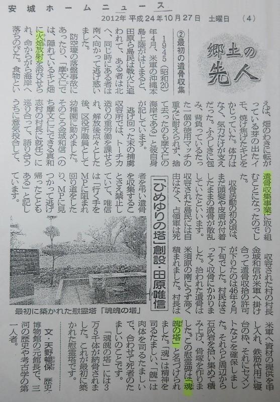 あんじょうホームニュース - 田原惟信 (2) 遺骨収集 1100-1580