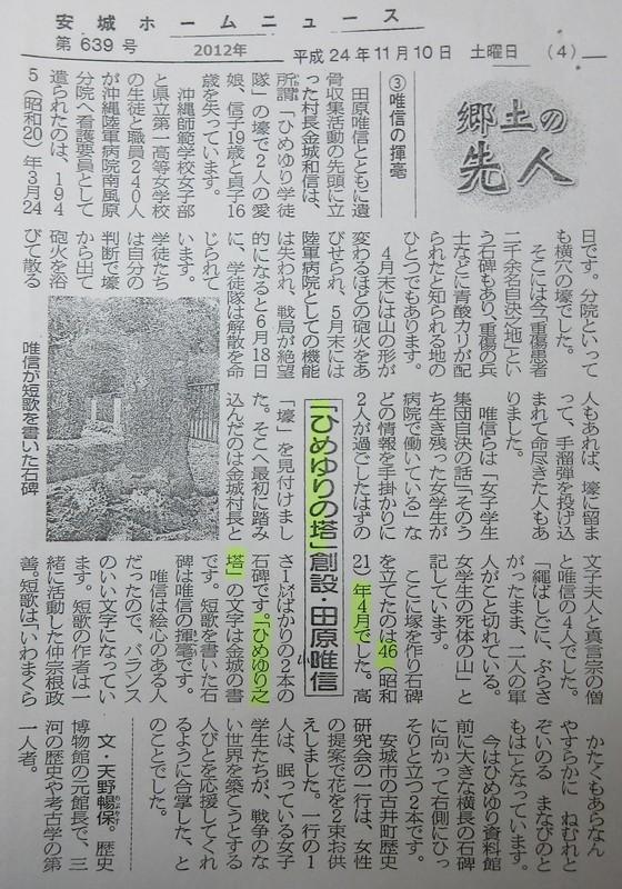 あんじょうホームニュース - 田原惟信 (3) 惟信の揮毫 1140-1630