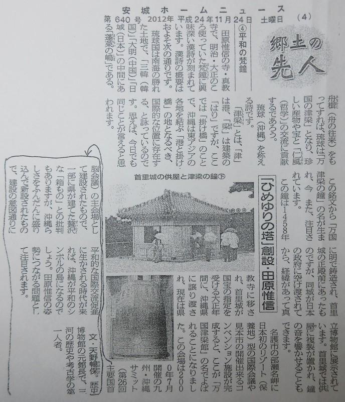 あんじょうホームニュース - 田原惟信 (4) 平和の梵鐘 1290-1500