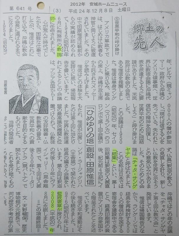 あんじょうホームニュース - 田原惟信 (5) 世界平和 1160-1530