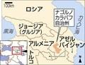 アルメニアとアゼルバイジャンの地図(ちゅうにち) 635-488