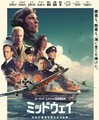 2020.10.14 映画『ミッドヱー』 670-810
