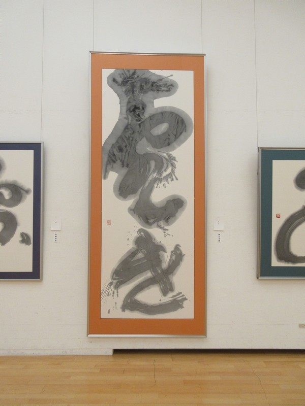 2020.11.26 夕照会書展 (1) 神谷光園さん『乱世』 1500-2000