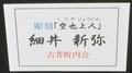 2020.12.12 (4) 細井新弥さん - 『空也上人』 750-420