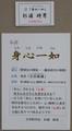 2020.12.12 (6) 杉浦時男さん - 『身心一如』 710-1300