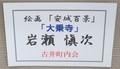 2020.12.12 (10) 岩瀬慎次さん - 『大乗寺』 570-330