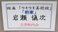 2020.12.12 (12) 岩瀬慎次さん - 『約束』 950-530
