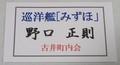 2020.12.12 (14) 野口正則さん - 巡洋艦みずほ 850-460