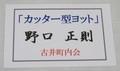 2020.12.12 (16) 野口正則さん - カッターがたヨット 690-410