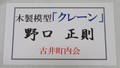2020.12.12 (18) 野口正則さん - クレーン 900-510