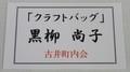 2020.12.12 (20) 黒柳尚子さん - クラフトバッグ 840-470
