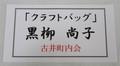 2020.12.12 (22) 黒柳尚子さん - クラフトバッグ 760-420