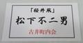2020.12.12 (26) 松下不二男さん - 桜井凧 760-400