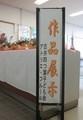 2020.12.12 (28) 安祥公民館 - 作品展会場 1100-1600