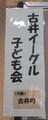 2020.12.12 (33) 安祥公民館 - 古井イーグルこども会 540-1350