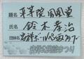 2020.12.12 (36) 鈴木孝治さん - 『平等院鳳凰堂』 570-400