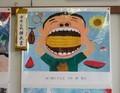 2020.12.13 (1) 古井町公民館長賞 - 佃悠正さんの作品 1750-1350