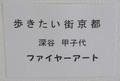 2020.12.13 (4) 深谷甲子代さん - 『あるきたいまち京都』 580-390