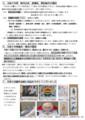 2020年12月号かいらんばん (2) 780-1100