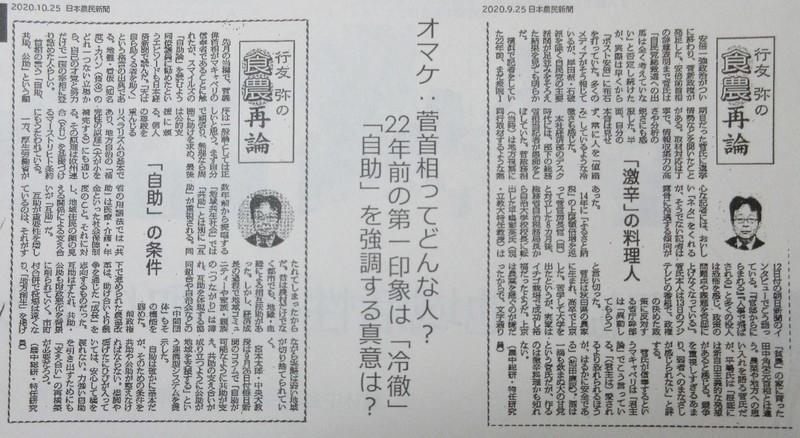 日本農民新聞 - 行友弥の食農再論 2410-1320