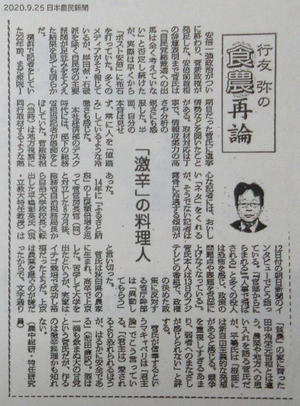 日本農民新聞 - 行友弥の食農再論『げきからの料理人』 970-1310