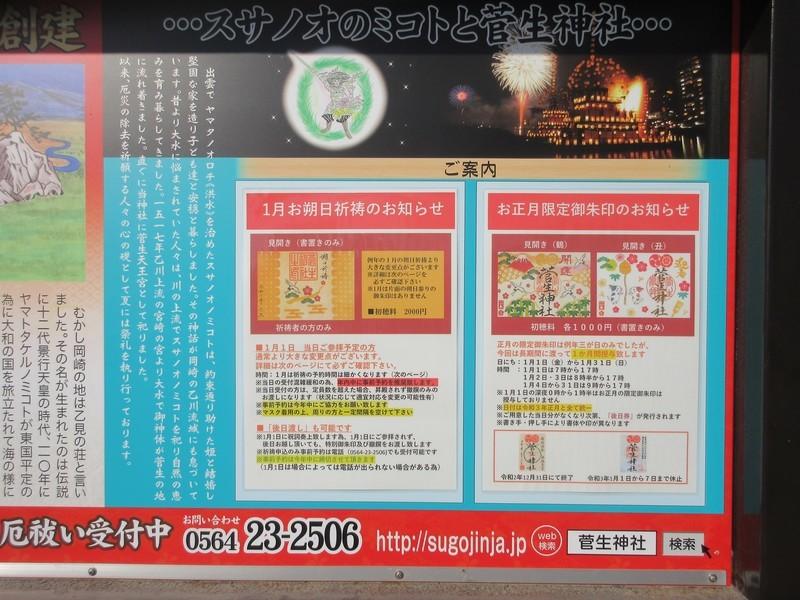 2021.1.2 (4) すさのおのみことと菅生神社 2000-1500