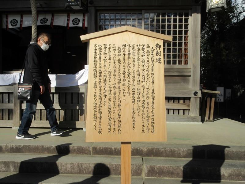 2021.1.2 (6) 菅生神社 - 御創建 2000-1500