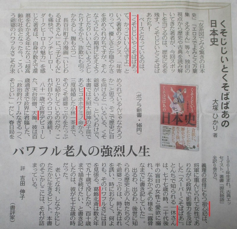 くそじじいとくそばばあの日本史(中日新聞 - 2020.11.15) 1220-1180