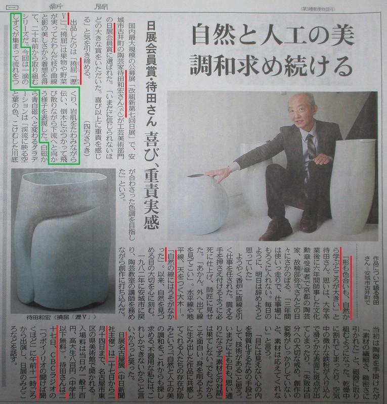 日展会員賞に待田和宏さん(中日新聞 - 2021.1.8) 1310-1370
