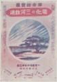 2021.1.14 (44-1) 革命的発展 - 電化の三河鉄道 600-860