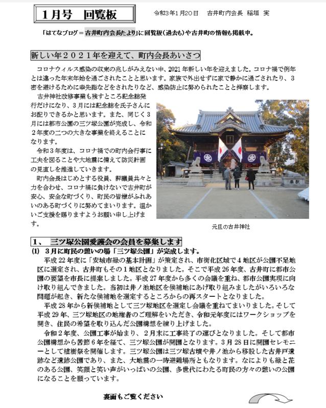 2021年1月号かいらんばん (1) 790-990