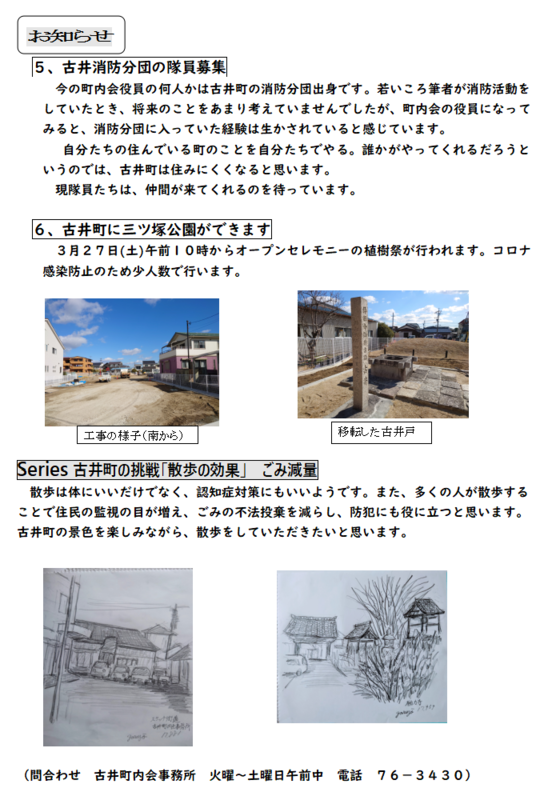 2021年2月号かいらん(うら) 690-1000