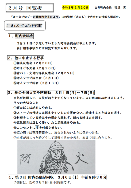 2021年2月号かいらん(おもて) 670-960