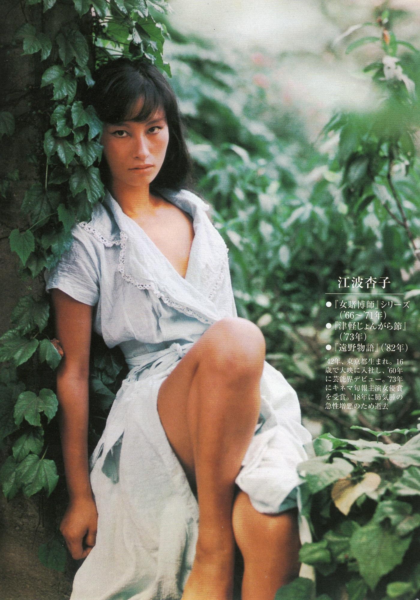 2020.11.7 週刊現代 (1) 江波杏子さん 1400-2000