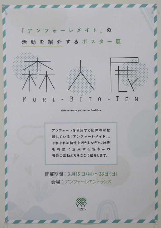 2021.3.15 (7) アンフォーレ - 森人展 1040-1470
