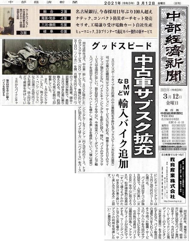 2021.3.12 中部経済新聞 - グッドスピード 1420-1800