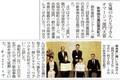 2021.3.19 中日新聞 - 新見南吉童話賞 750-500