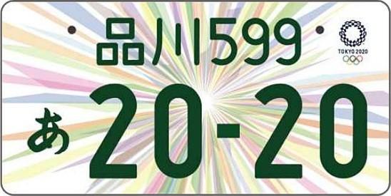 東京オリンピック特別仕様ナンバープレート 548-275