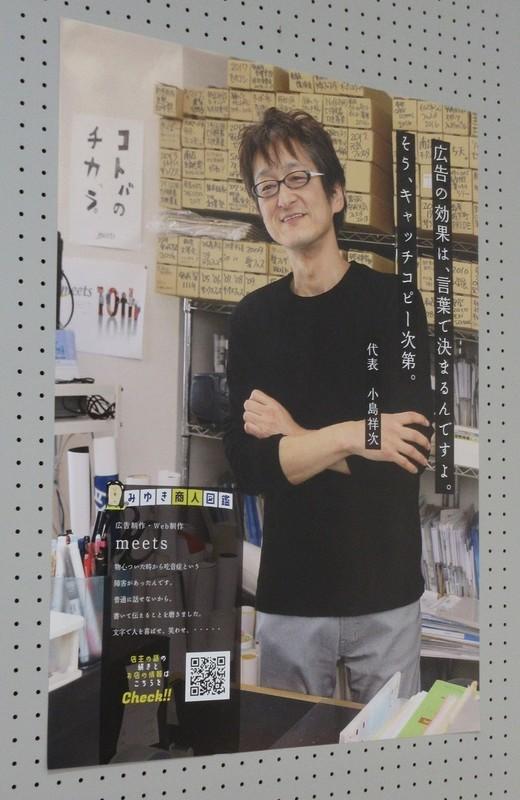 2021.3.31 (7) アンフォーレ - meets 小島祥次さん 800-1230