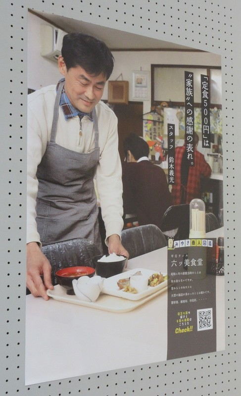 2021.3.31 (8) アンフォーレ - 六ツ美食堂鈴木義光さん 840-1380