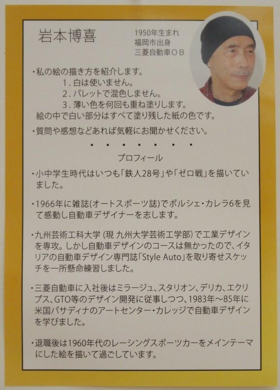 2021.4.28 (55) 岩本博喜さん 1220-1700