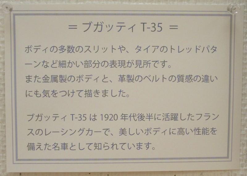 2021.4.28 (56)岩本博喜さん『ブガッティ T-35』 1370-980