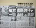 週刊ポスト=「東京オリンピック強行で一億玉砕の悪夢」 1500-1180