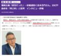 2021-05-08 宮本亜門さん - 意見をもち、ことばをもち 695-640