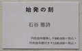 2021.5.19 (3) 石谷雅詩さん『始発の刻』 720-450