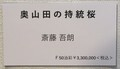 2021.5.19 (7) 斎藤吾朗さん『奥山田の持統桜』 780-450