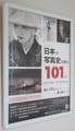 2021.5.20 (15) 四日市市立博物館 - 秋田おばこ 1030-1780