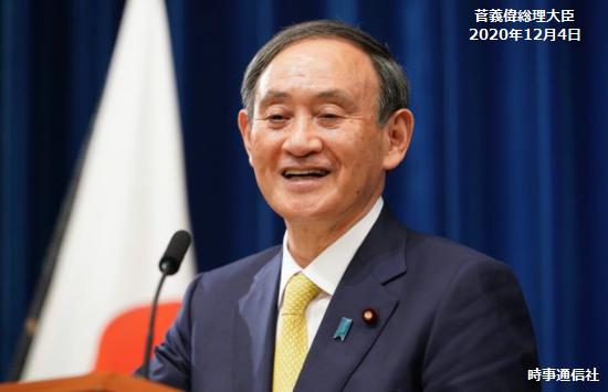 2020.12.4 菅義偉総理大臣(時事通信社) 550-355